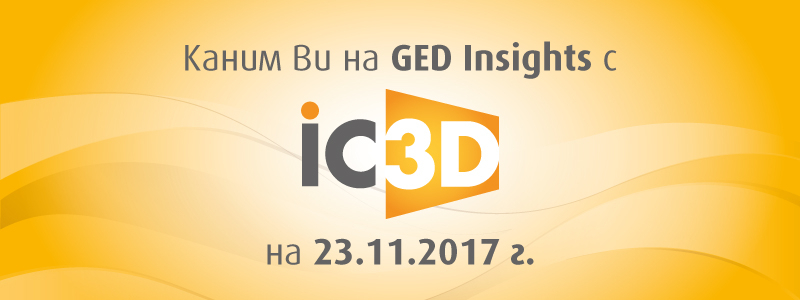 GED Insights с iC3D