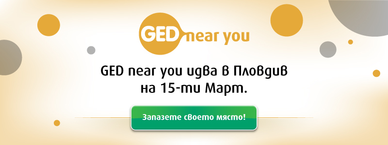 GED near you Пловдив