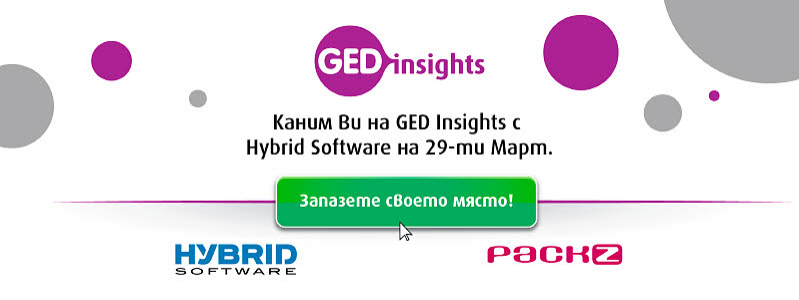GED Insights с Hybrid Software