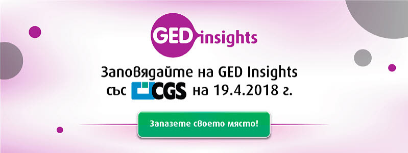 GED Insights със CGS ORIS
