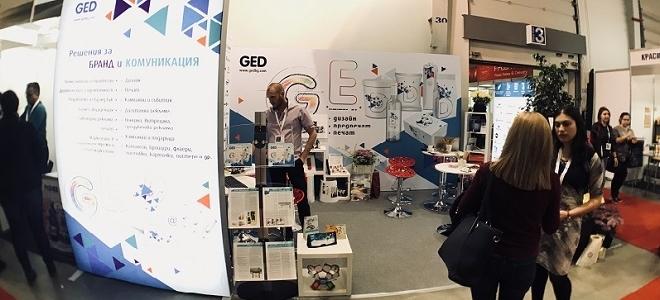 ГЕД  участва на едно от най-значимите изложения в София през 2017 г.