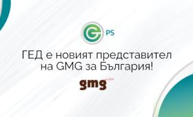 Направлението Печатни решения на ГЕД вече е представител на GMG Color