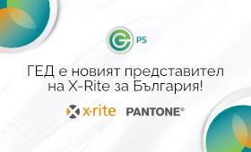 ГЕД Печатни решения е представител на X-Rite за България